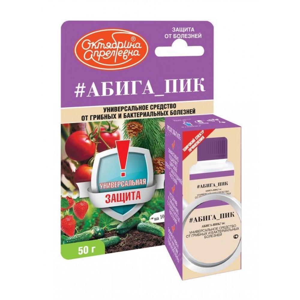 Фунгицид АБИГА_ПИК